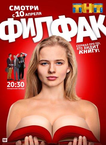 Смотреть Филфак онлайн в HD качестве 720p
