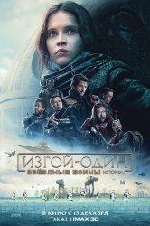Смотреть Изгой-Один. Звёздные Войны: Истории онлайн в HD качестве