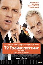 Смотреть На игле 2 / Т2 Трейнспоттинг онлайн в HD качестве 720p