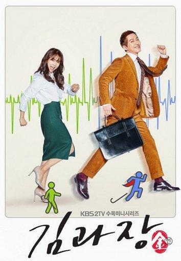 Смотреть Шеф Ким онлайн в HD качестве 720p
