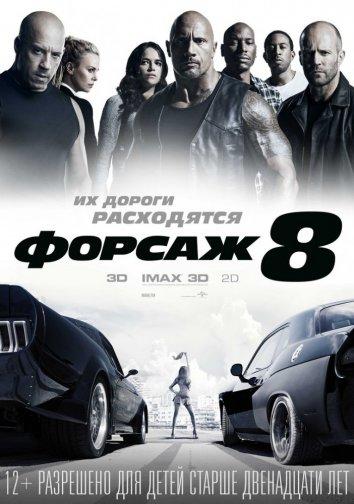 Смотреть Форсаж 8 онлайн в HD качестве 720p