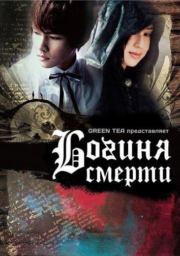 Смотреть Мрачные дни / Богиня смерти / Мрачные дни юности онлайн в HD качестве 720p