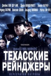Смотреть Техасские рейнджеры онлайн в HD качестве