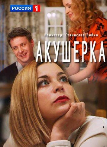 Смотреть Акушерка онлайн в HD качестве 720p