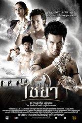 Смотреть Муай Тай онлайн в HD качестве