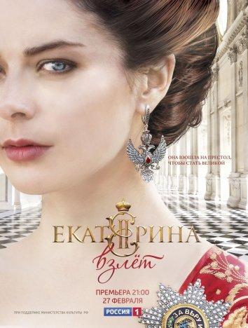 Смотреть Екатерина. Взлет онлайн в HD качестве 720p