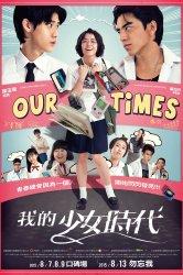 Смотреть Наши времена онлайн в HD качестве 720p