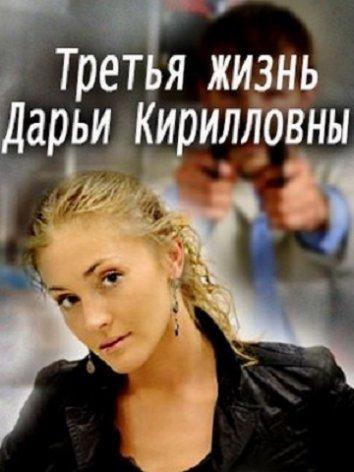 Смотреть Третья жизнь Дарьи Кирилловны онлайн в HD качестве 720p