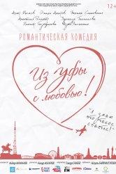 Смотреть Из Уфы с любовью онлайн в HD качестве
