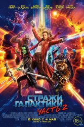 Смотреть Стражи Галактики 2 онлайн в HD качестве 720p