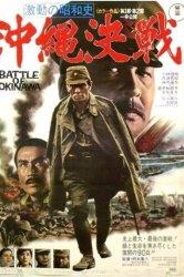 Смотреть Битва за Окинаву онлайн в HD качестве