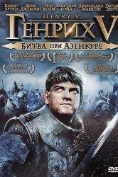 Смотреть Генрих V: Битва при Азенкуре онлайн в HD качестве 720p