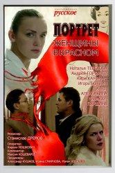 Смотреть Портрет женщины в красном онлайн в HD качестве