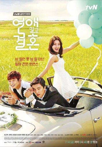 Смотреть Никаких свиданий, только свадьба / Любовь после свадьбы онлайн в HD качестве 720p
