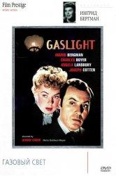 Смотреть Газовый свет онлайн в HD качестве 720p