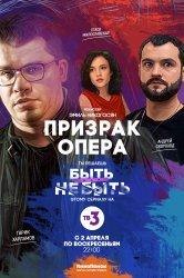 Смотреть Призрак Опера онлайн в HD качестве