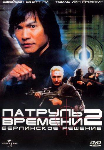 Смотреть Патруль времени 2: Берлинское решение онлайн в HD качестве 720p