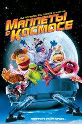 Смотреть Маппеты в космосе онлайн в HD качестве 720p