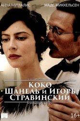 Смотреть Коко Шанель и Игорь Стравинский онлайн в HD качестве