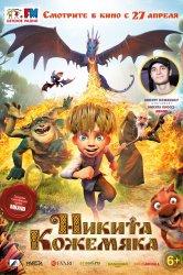 Смотреть Никита Кожемяка онлайн в HD качестве