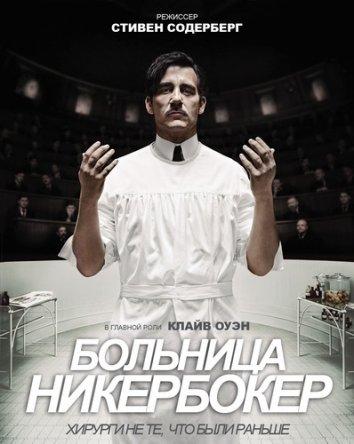 Смотреть Больница Никербокер онлайн в HD качестве 720p