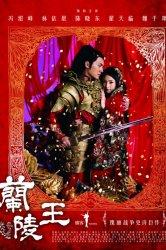 Смотреть Лань Лин Ван онлайн в HD качестве