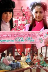Смотреть Дневник похудения принцессы Хва-бён онлайн в HD качестве