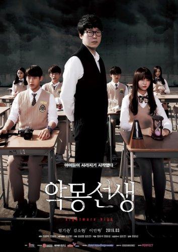 Смотреть Кошмарный учитель онлайн в HD качестве 720p