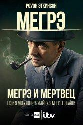 Смотреть Мертвец детектива Мегрэ онлайн в HD качестве