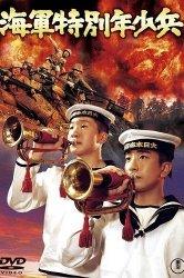 Смотреть Юные морские пехотинцы онлайн в HD качестве 720p
