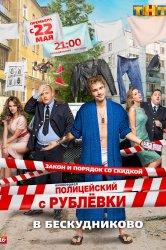 Смотреть Полицейский с Рублёвки в Бескудниково онлайн в HD качестве 720p
