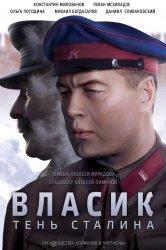 Смотреть Власик. Тень Сталина / Власик. Тень Одиночества онлайн в HD качестве 720p