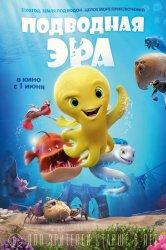Смотреть Подводная эра онлайн в HD качестве