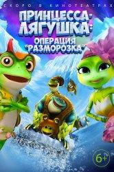Смотреть Принцесса-лягушка: Операция «разморозка» онлайн в HD качестве