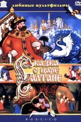 Смотреть Сказка о царе Салтане онлайн в HD качестве 720p