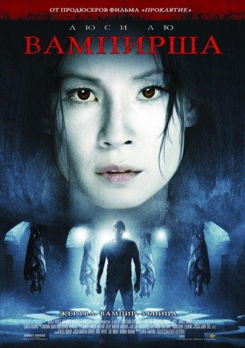 Смотреть Вампирша онлайн в HD качестве 720p