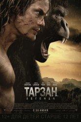 Смотреть Тарзан. Легенда онлайн в HD качестве