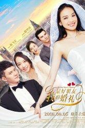 Смотреть Свадьба лучшего друга онлайн в HD качестве