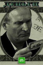 Смотреть Деньги онлайн в HD качестве
