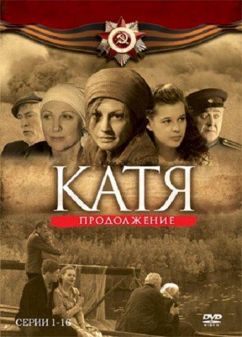 Смотреть Катя2 онлайн в HD качестве 720p