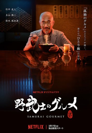 Смотреть Самурай-гурман онлайн в HD качестве 720p