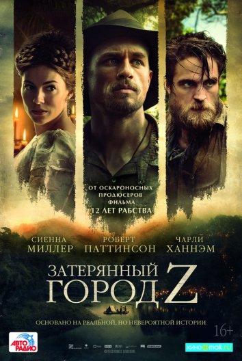 Смотреть Затерянный город Z онлайн в HD качестве 720p