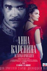 Смотреть Анна Каренина. История Вронского онлайн в HD качестве