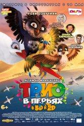 Смотреть Трио в перьях онлайн в HD качестве 720p