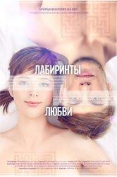 Смотреть Лабиринты любви онлайн в HD качестве 720p