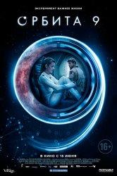Смотреть Орбита 9 онлайн в HD качестве