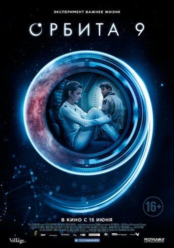 Смотреть Орбита9 онлайн в HD качестве 720p