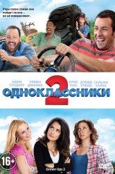 Смотреть Одноклассники 2 онлайн в HD качестве