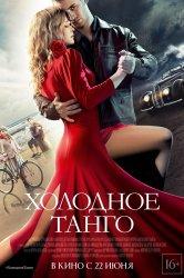 Смотреть Холодное танго онлайн в HD качестве