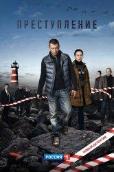 Смотреть Преступление онлайн в HD качестве 720p
